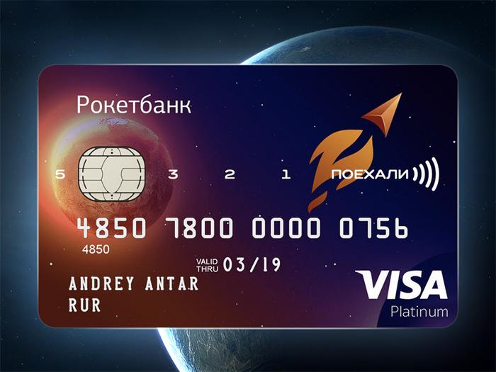 rocket-bank